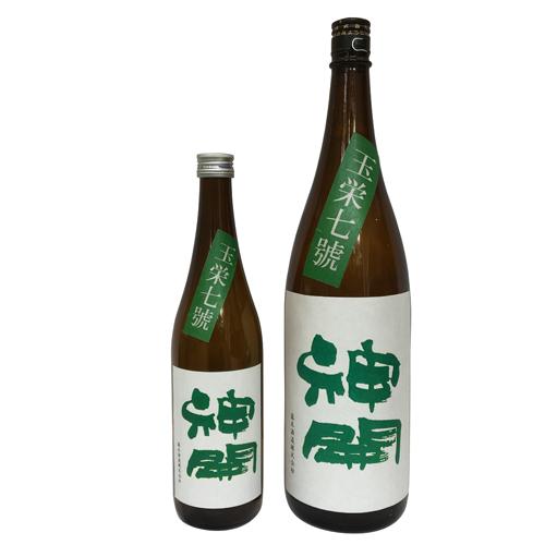 神開 特別純米 玉栄 701号